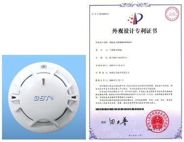 海湾集团两款产品获外观设计专利