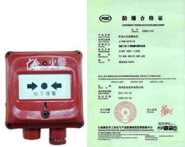 海湾j-sam-gst9116型手动火灾报警按钮取得防爆合格证