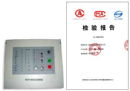 海湾gst301单区气体灭火控制盘通过型式检验
