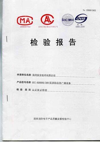 公司取得消防应急广播设备新国标3c认证证书_海湾动态
